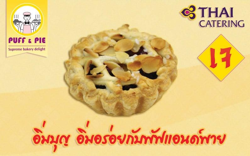 Puff & Pie – เบเกอรี่เจ อาหารเจ 2561