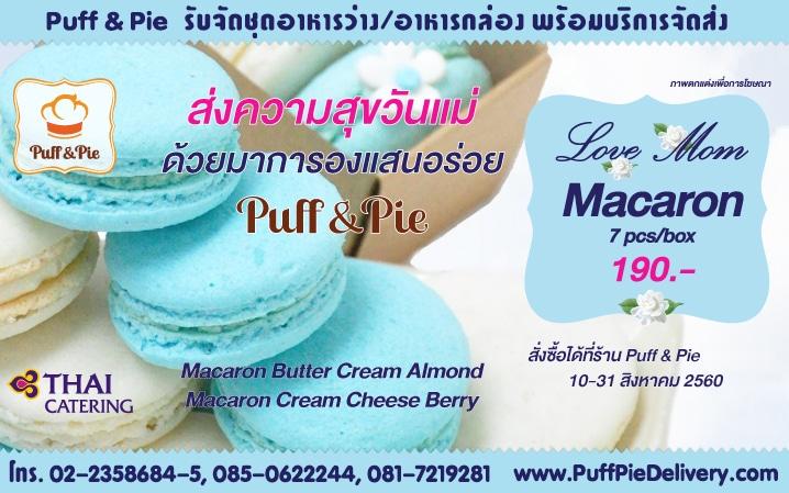 Macaron Butter Cream Almond & Macaron Cream Cheese Berry เบเกอรี่เมนูพิเศษ ประจำเดือนสิงหาคม 2560 ขนมอร่อยๆจากครัวการบินไทย