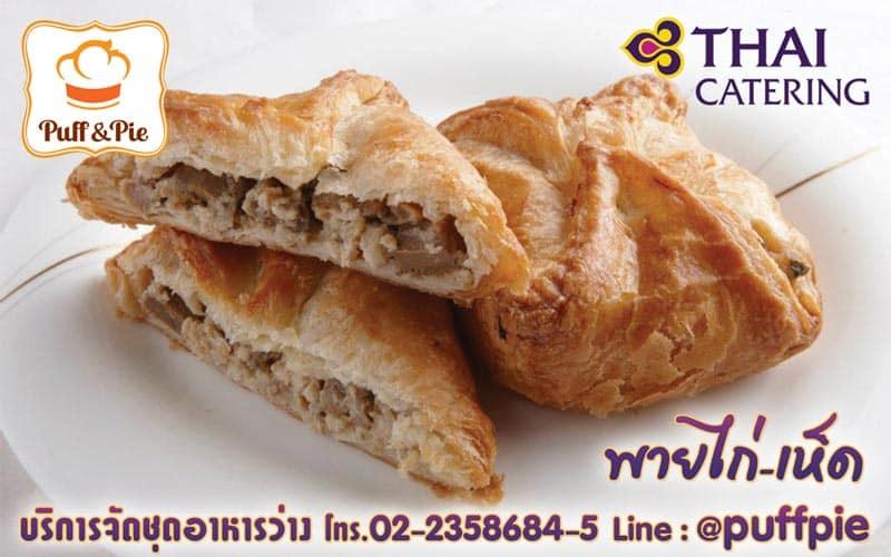 พายไก่เห็ด - เบเกอรี่อร่อยๆ จาก Puff & Pie ครัวการบินไทย