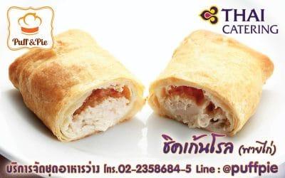 ชิกเก้นโรล (Chicken Roll) – Puff and Pie ครัวการบินไทย