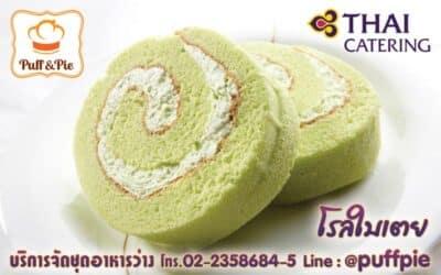 โรลใบเตย (Pandan Roll) – Puff and Pie ครัวการบินไทย