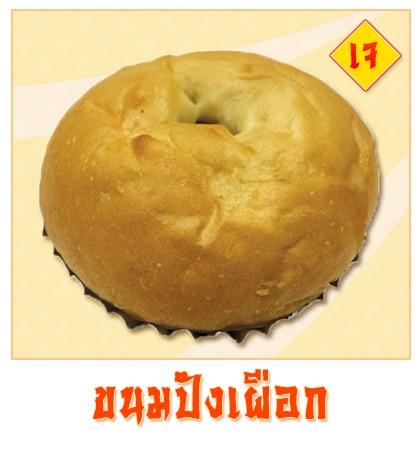 ขนมปังเผือกเจ