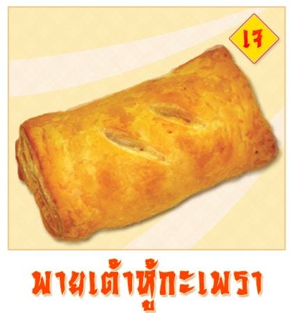 พายเต้าหู้กะเพรา - Puff & Pie เมนูพิเศษจากครัวการบินไทย เฉพาะเทศกาลกินเจ