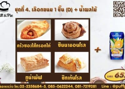 ชุดอาหารว่าง ชุดที่ 4 - เบเกอรี่พัฟแอนด์พาย จากครัวการบินไทย