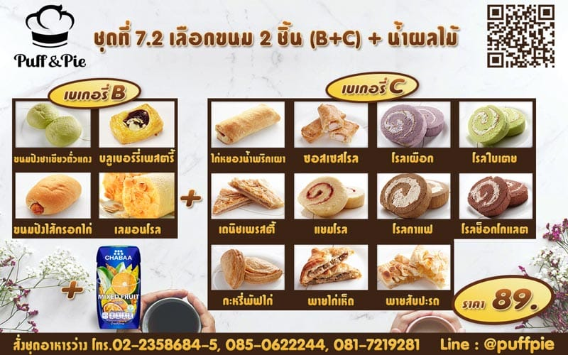 Snack Box 7.2 : ขนม 2 ชิ้น B + C + น้ำผลไม้ ราคา 82 บาท