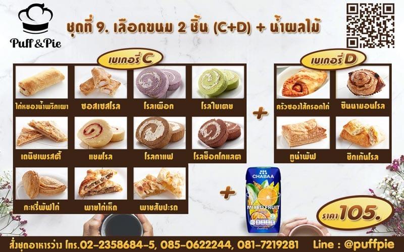 ชุดอาหารว่าง ชุดที่ 9 - เบเกอรี่พัฟแอนด์พาย จากครัวการบินไทย